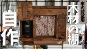 軽バンで木材の棚を自作