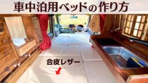 車中泊 バンライフ 自作ベッド