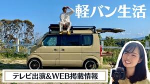 軽バン生活 テレビ インタビュー